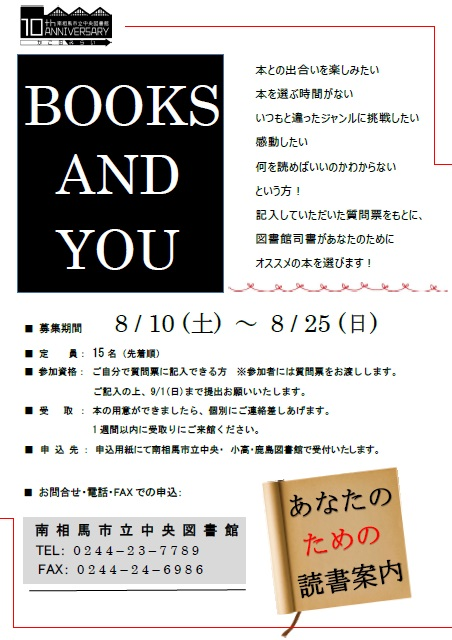 BOOKS AND YOUポスター